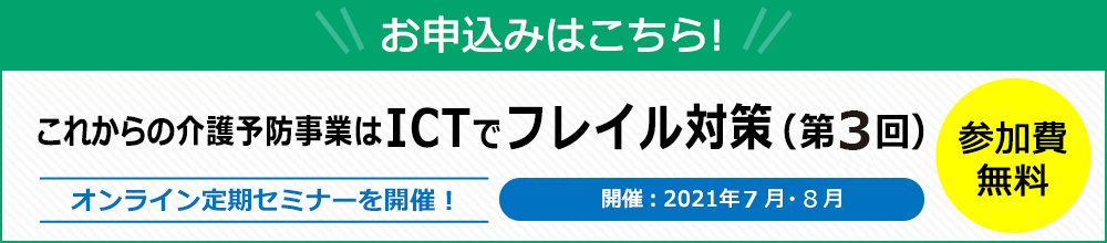 オンライン定期セミナー申込受付中・・・ICTでフレイル対策