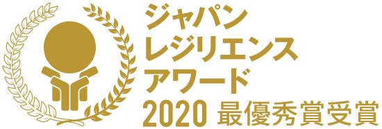 ジャパンレジリエンスアワード2020