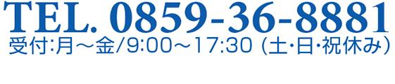 TEL:0859-36-8884
